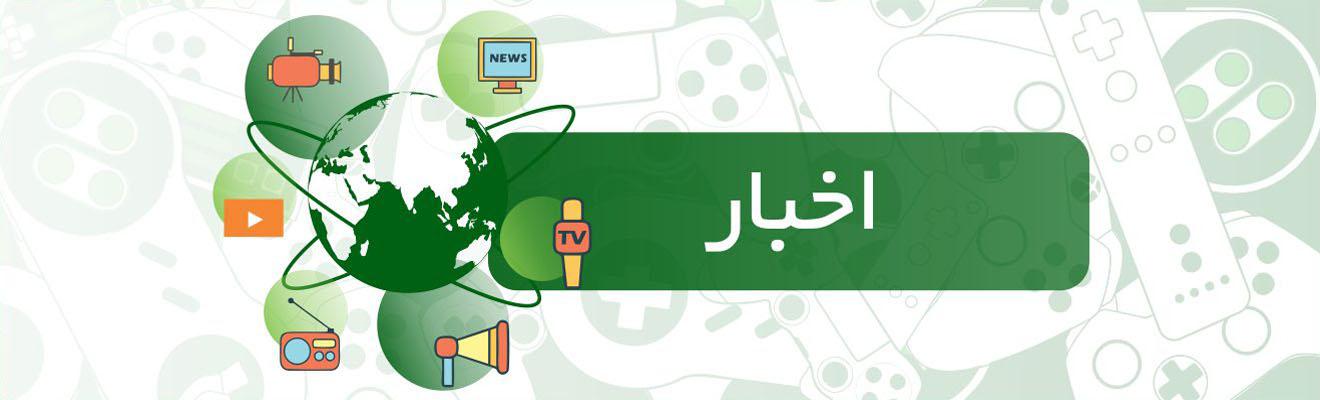 اخبار بازی های ویدیویی