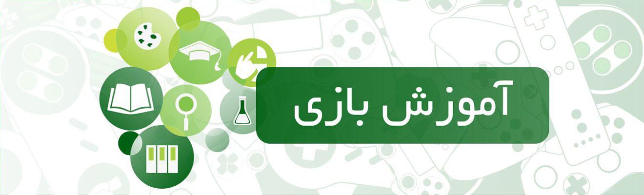 آموزش بازی های ویدیویی