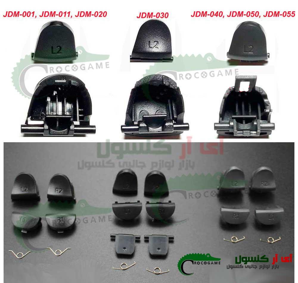 نحوه شناسایی کلید L-R قطعه-تعمیر-دسته-ps4L2-R2-JDM-011-JDM-020-JDM-030-JDM-040-JDM-050-JDM-055