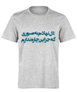 خرید تی شرت خاکستری طرح شعر سعدی