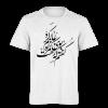 خرید تی شرت سفید طرح شعر حافظ