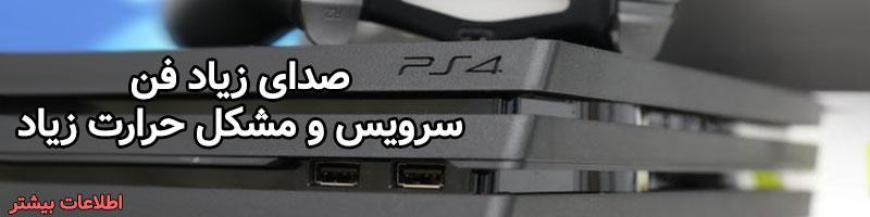 رفع مشکلات صدای زیاد فن و مشکل حرارت زیاد PS4