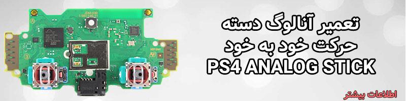 رفع مشکلات آنالوگ دسته و حرکت خود به خود شوک دسته PS4