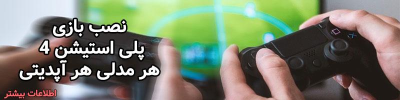 نصب بازی پلی استیشن با هر آپدیتی بدون تفاوت مدل PS4