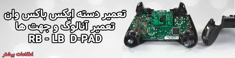 تعمیر دسته ایکس باکس وان تعمیر آنالوگ ها و جهت ها RB - LB D-PAD