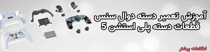 آموزش تعمیر دسته دوال سنس و قطعات دسته PS5