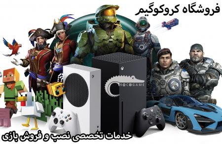 فروشگاه کروکوگیم خدمات تخصصی فروش و نصب بازی