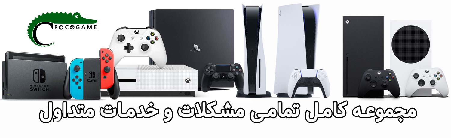 Gaming-Consoles-all-services-